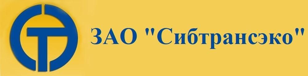 """ЗАО """"Сибтрансэко"""" (Иркутск)"""